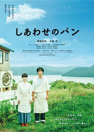 image of drama Bread of Happiness (2012) [JDRAMA]